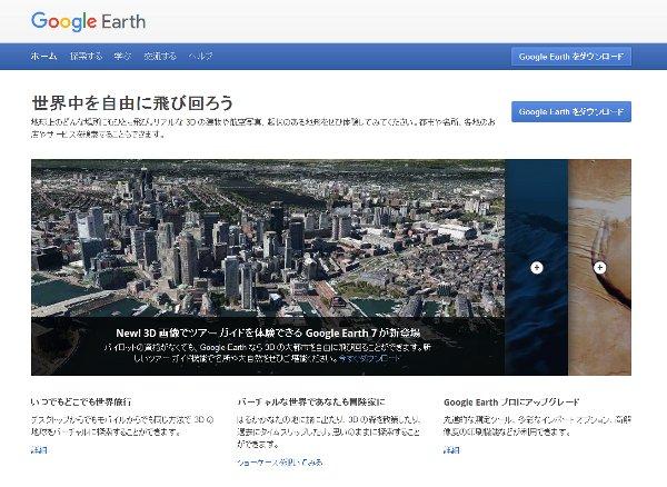 告知 Google Earth API が2015年12月に提供終了